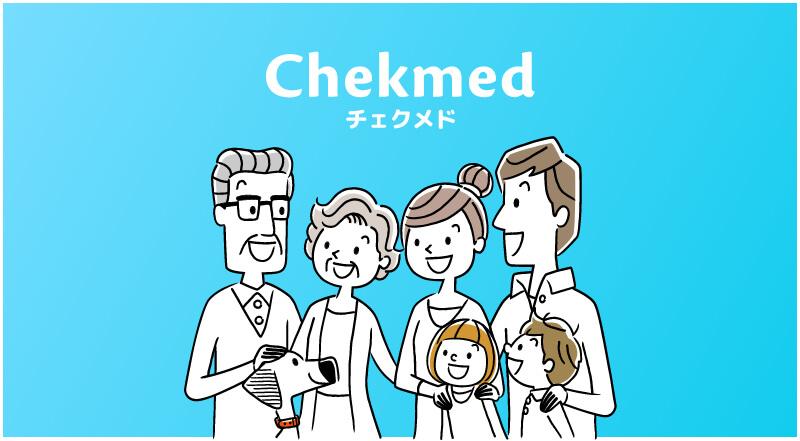 Chekmed(チェクメド)