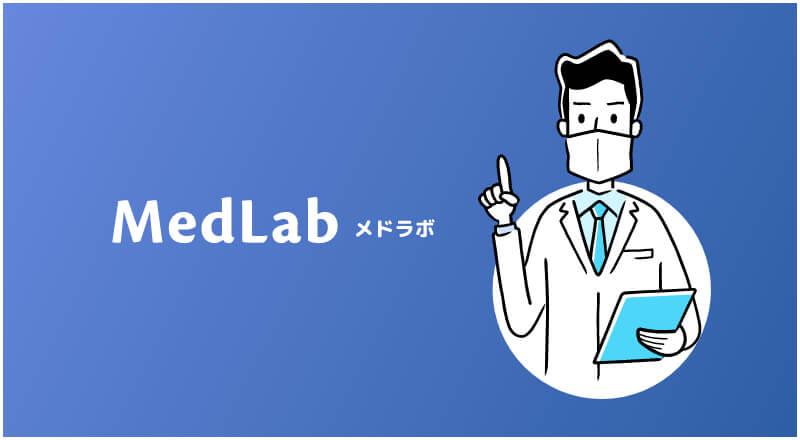 MedLab(メドラボ)