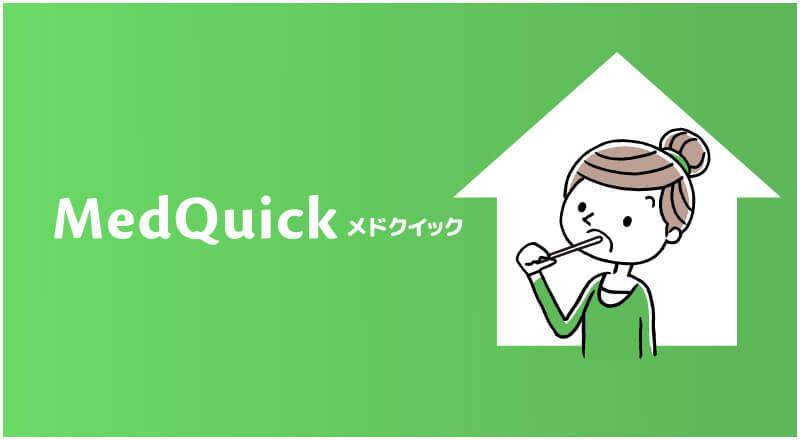 MedQuick(メドクイック)