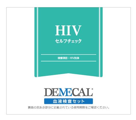 HIVセルフチェック